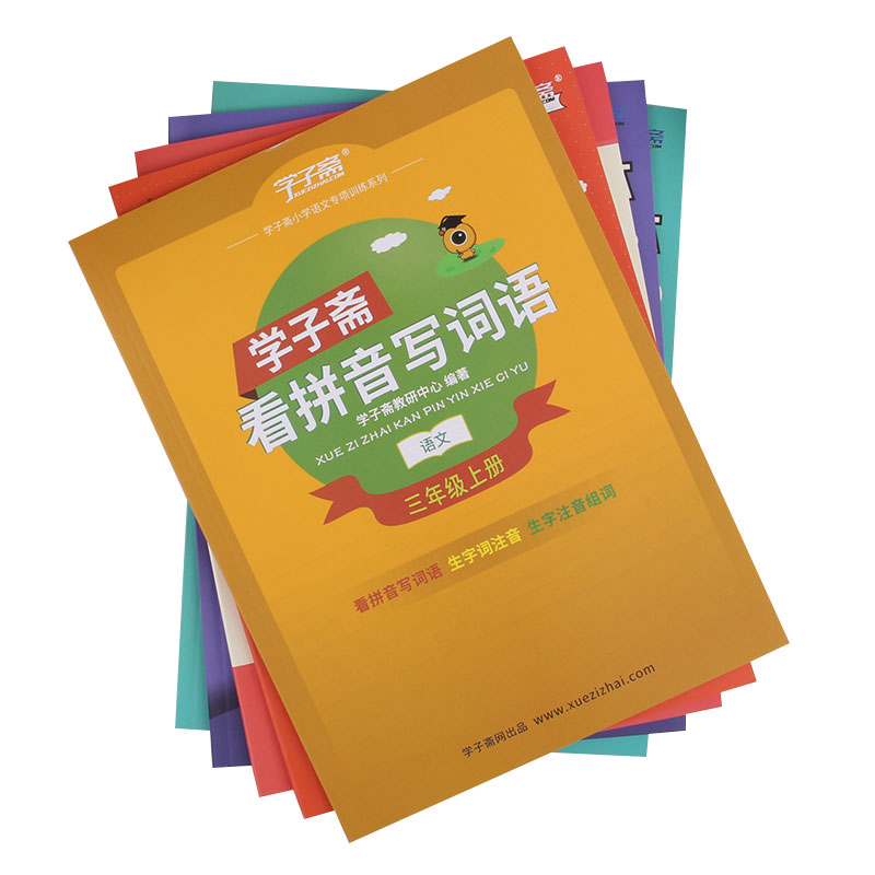 人教部编版三年级上册语文专项训练全套