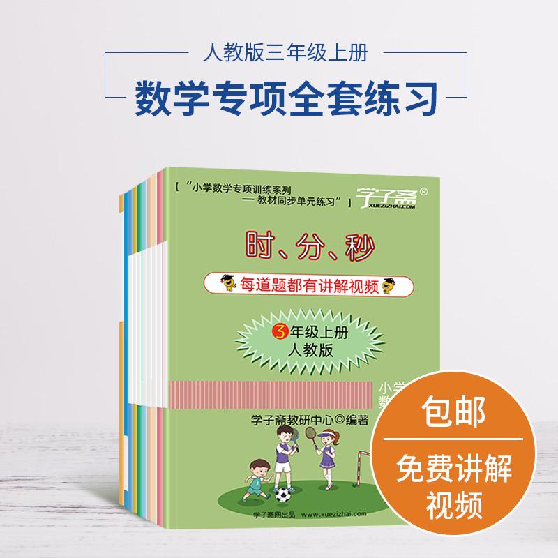 人教版三年级上册数学专项全套