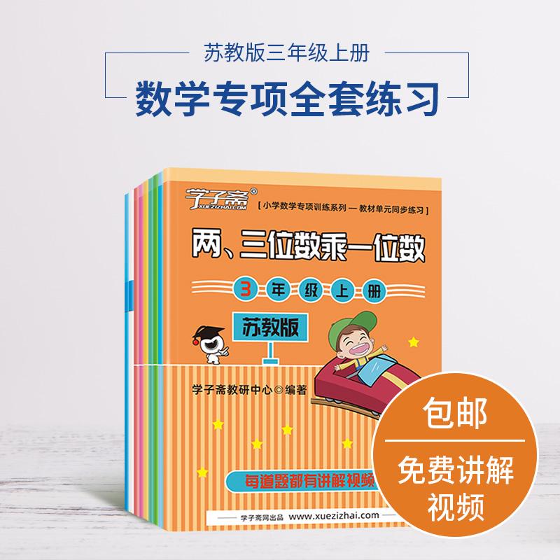 苏教版三年级上册数学专项全套
