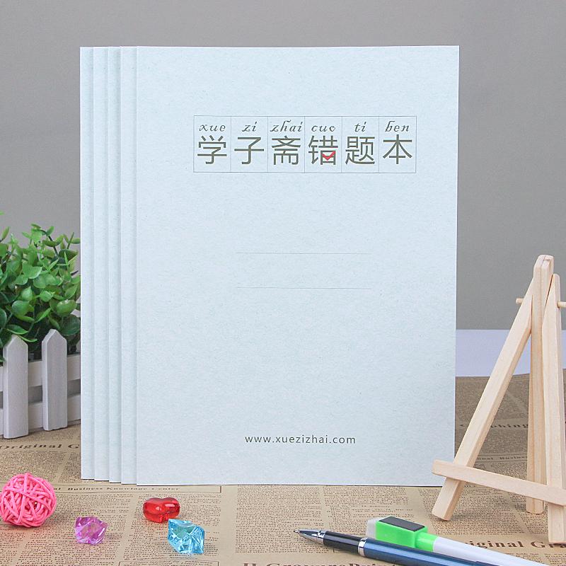 尊龙官网登录错题本小学生初中生高中生